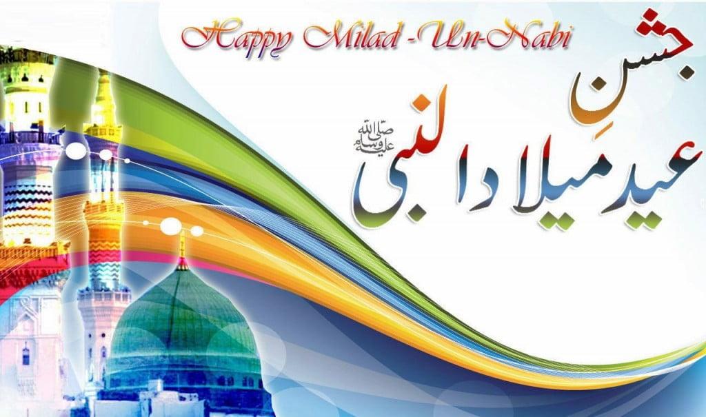 jashan e eid melad un nabi wallpapers 2015