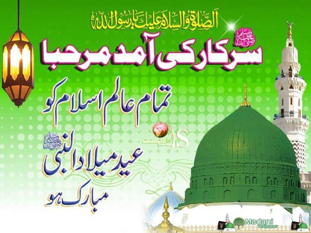 Jashn e Eid Milad un Nabi pics images