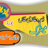 BISE Dera Ghazi Khan top position holders matric 2016