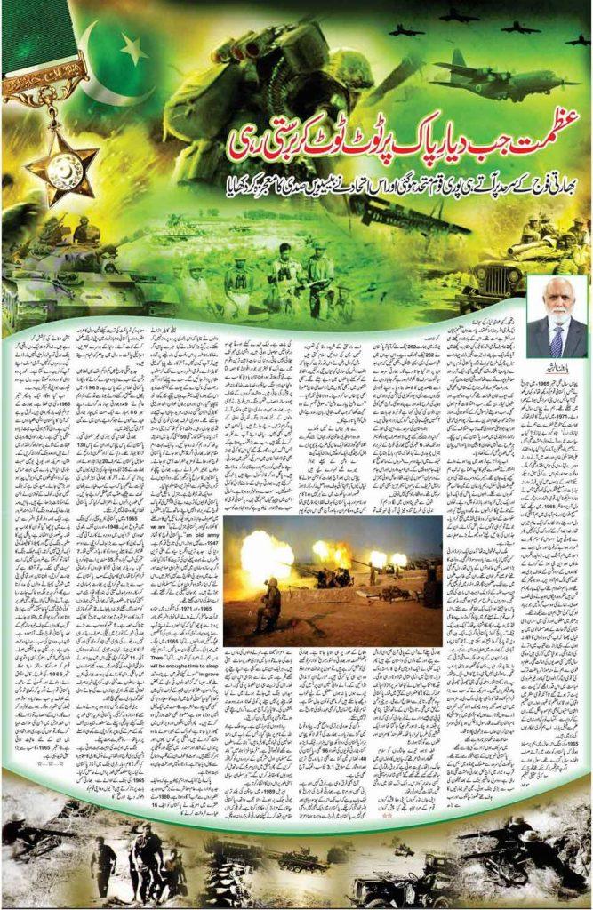 defence day 6 Sept speech in Urdu