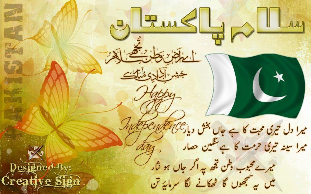 SMS 14th August 2016 in urdu