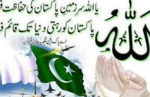youme difa urdu sms 2016
