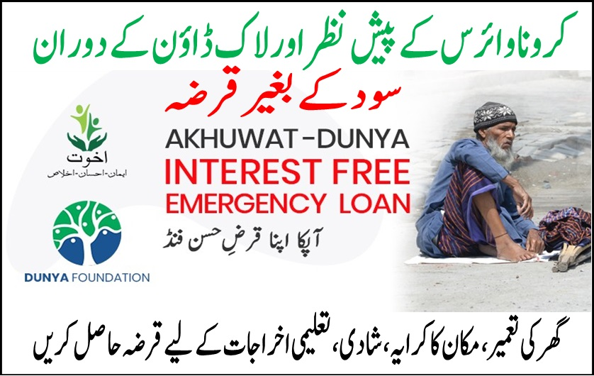 Akhuwat Interest free Loan