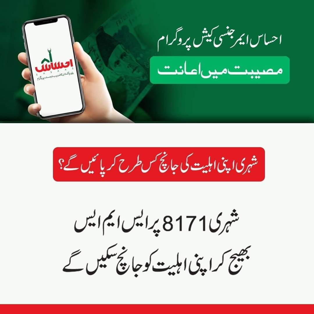 ehsas sms service 8171