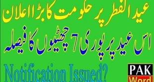 Eid ul Fitar Holidays 2020 in pakistan