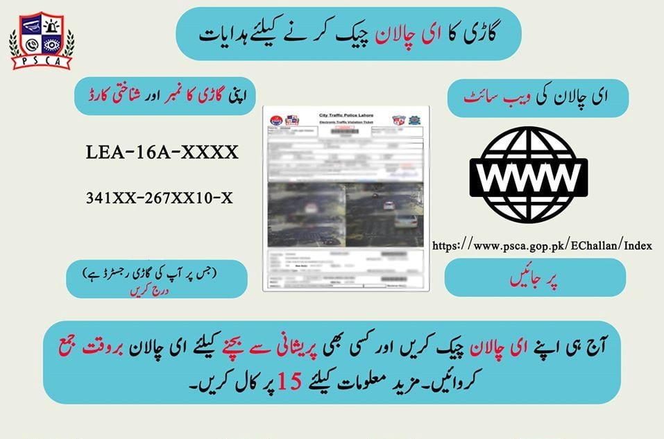 psca e challan verify online