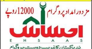 registration ehsaas labour program