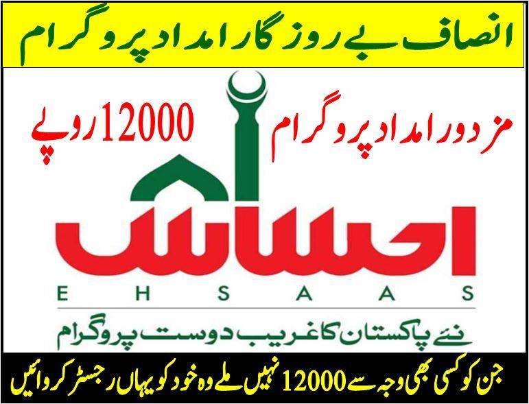 Ehsaas labour nadra gov pk 2020, registration ehsaas labour program