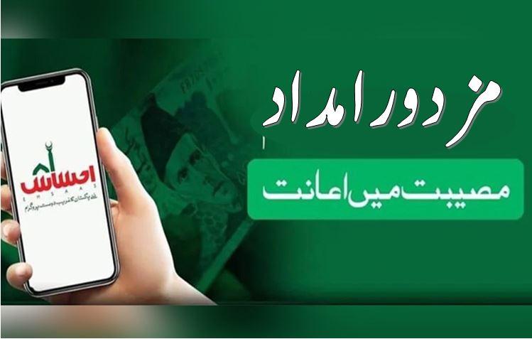 ehsaas mazdoor registration