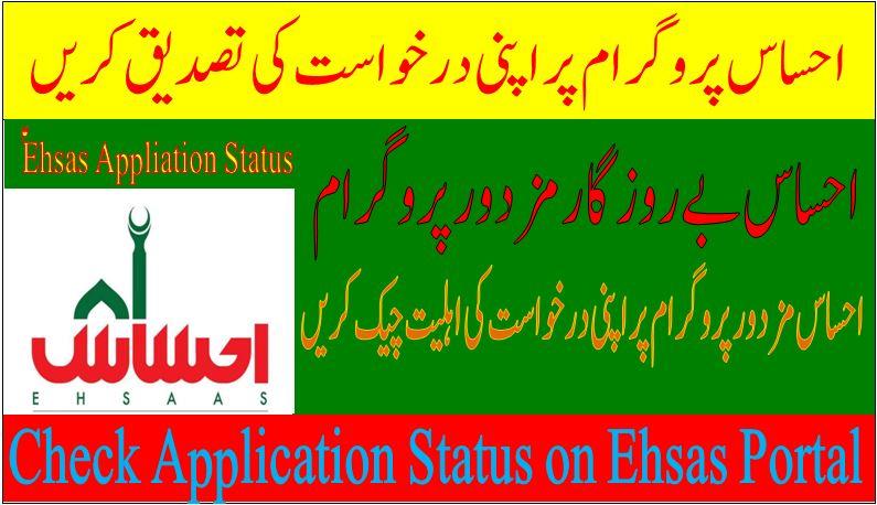 Verify Ehsaas Application Program 2020