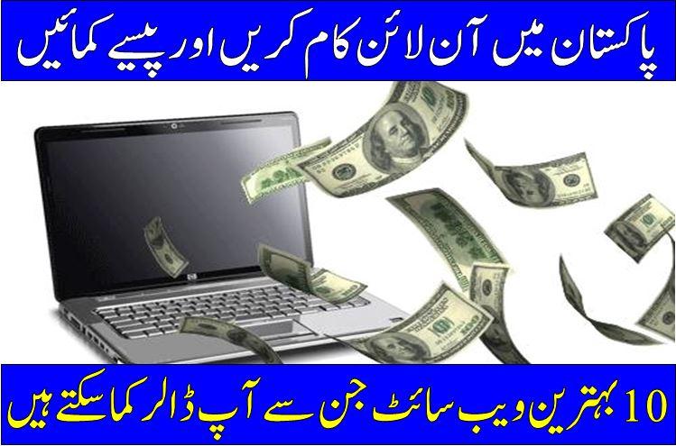 how to earn online in pakistan