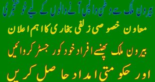 overseas pakistani online registration