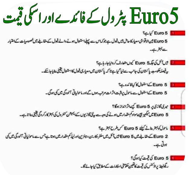 benifits of euro 5 petrol in pakistan