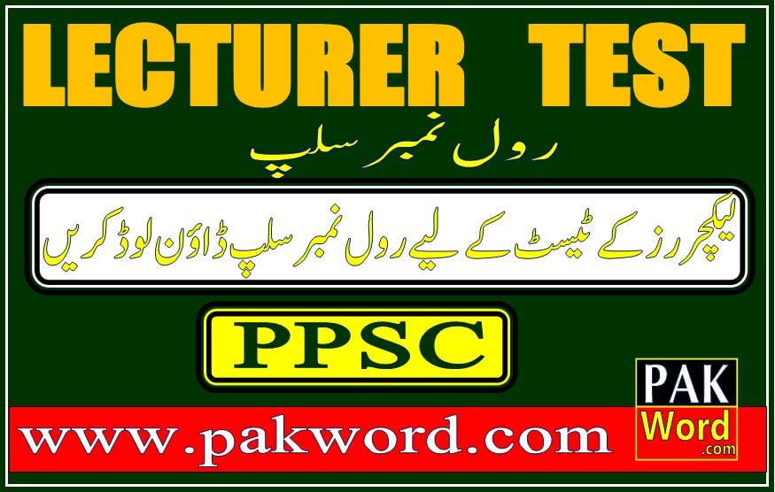 ppsc lecturer admission card