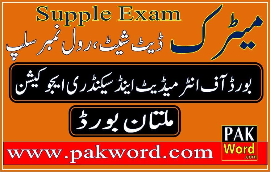 multan board ssc date sheet supple exam