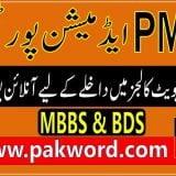 pmc online admission portal