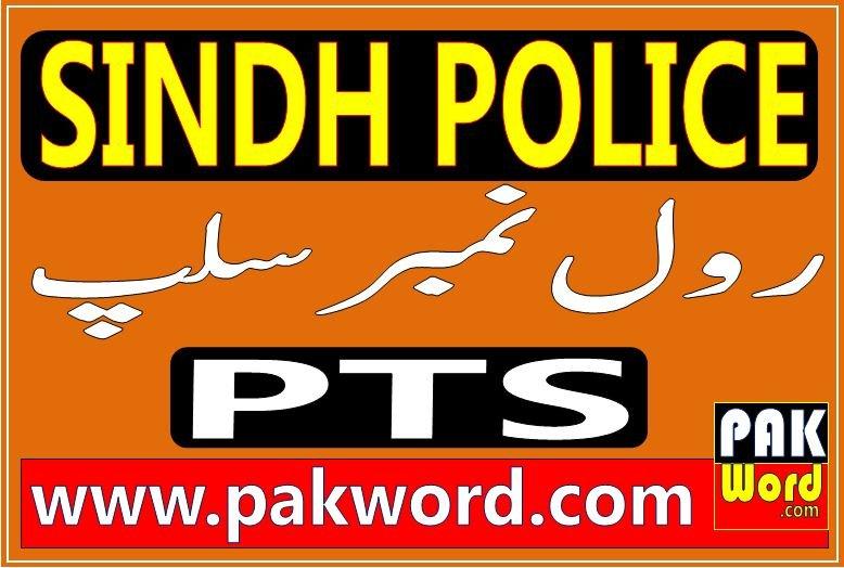 sindh police pts roll no slip