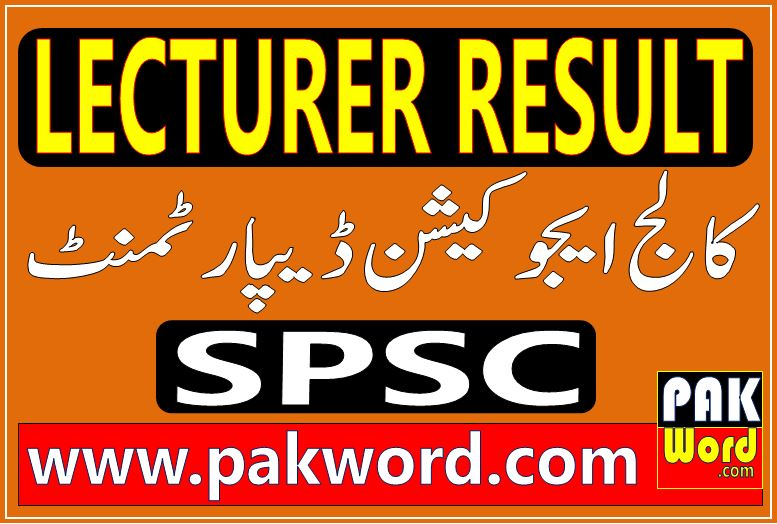 check spsc lecturer written test result
