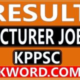 lecturer ability test result kppsc