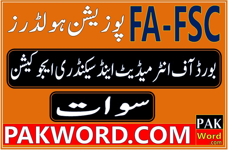 Bise Swat Top Positions FA FSC